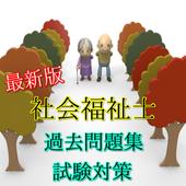 2016!社会福祉士 試験対策 過去問題集 無料 icon