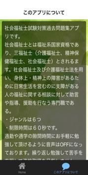 2016!社会福祉士 試験対策 過去問題集 無料 screenshot 1