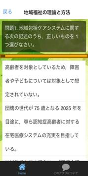 2016!社会福祉士 試験対策 過去問題集 無料 screenshot 2