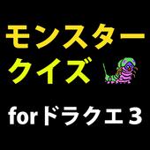 モンスタークイズforドラクエ3 icon