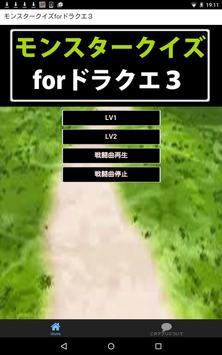 モンスタークイズforドラクエ3 apk screenshot