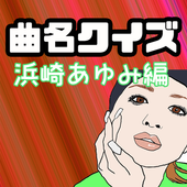 曲名クイズ(浜崎あゆみ編) icon