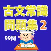 古文常識問題集その2(99問) icon