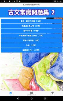 古文常識問題集その2(99問) apk screenshot