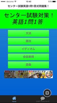 センター試験英語対策1問1答式問題集 poster