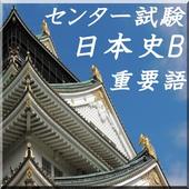 センター試験対策、日本史B重要語1問1答! icon