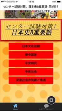 センター試験対策、日本史B重要語1問1答! poster