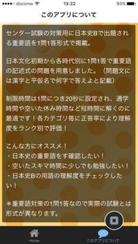 センター試験対策、日本史B重要語1問1答! apk screenshot