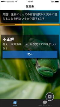 生物試験対策!重要語&理解度チェック問題集! apk screenshot