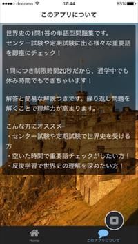 世界史重要語1問1答、「これだけは覚えとけ!」 apk screenshot