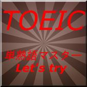 TOEIC語彙マスター!1問1答問題集 icon