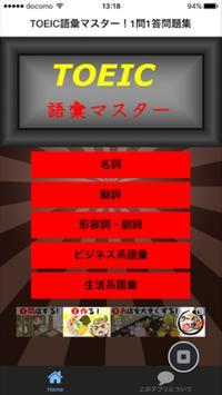 TOEIC語彙マスター!1問1答問題集 poster
