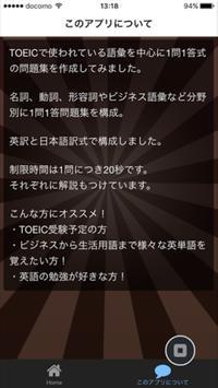 TOEIC語彙マスター!1問1答問題集 apk screenshot