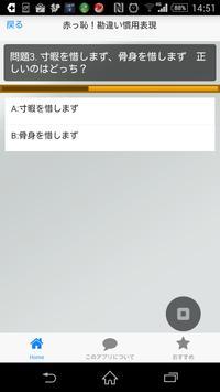 赤っ恥!日本語クイズ apk screenshot