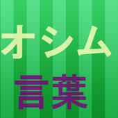 日本サッカーへの提言 オシムの言葉 icon