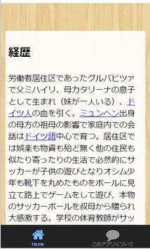 日本サッカーへの提言 オシムの言葉 apk screenshot