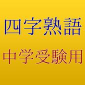 中学入試用四字熟語 icon
