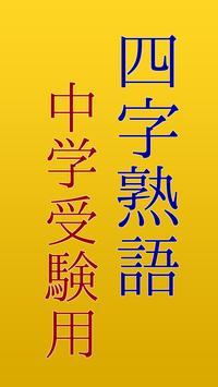 中学入試用四字熟語 poster