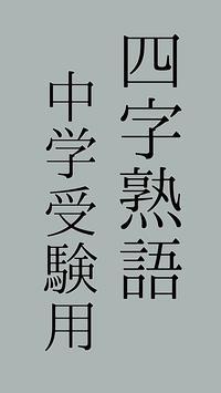 中学入試用四字熟語 screenshot 2