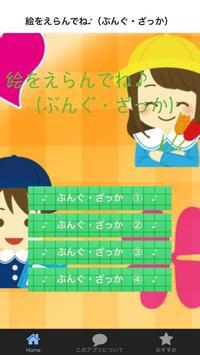 絵をえらんでね♪(ぶんぐ・ざっか) poster