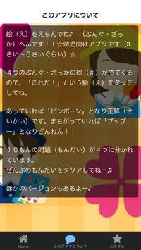 絵をえらんでね♪(ぶんぐ・ざっか) screenshot 2
