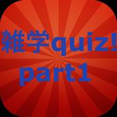 雑学quiz!part1 icon