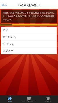 雑学quiz!part1 screenshot 1