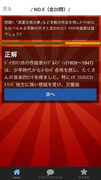 雑学quiz!part1 screenshot 2