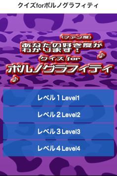 クイズforポルノグラフィティ screenshot 3