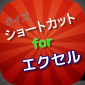 クイズ ショートカット for エクセル icon