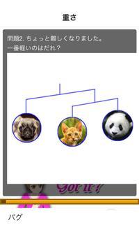ママ&キッズの知育脳パズル。発想転換でどんどん賢くなる 截圖 3