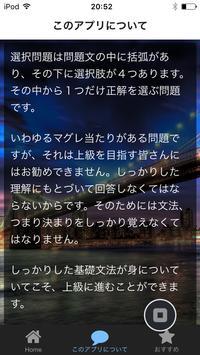 英検5級 選択問題集100問 絶対合格! screenshot 4