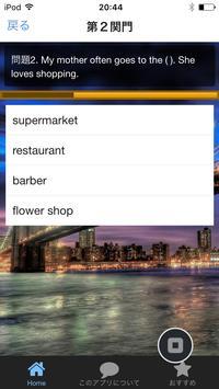 英検5級 選択問題集100問 絶対合格! screenshot 1