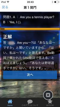 英検5級 選択問題集100問 絶対合格! screenshot 2
