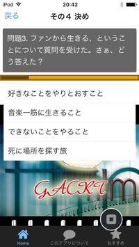 クイズforGACKT 才能開花 apk screenshot