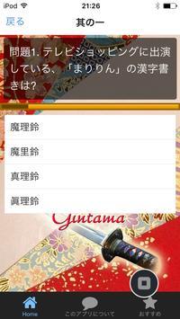 クイズfor銀魂 坂田銀時,猿飛あやめ,坂本辰馬 apk screenshot