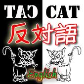英語の反対語クイズ 単語は白黒・東西南北対で覚えよう! icon