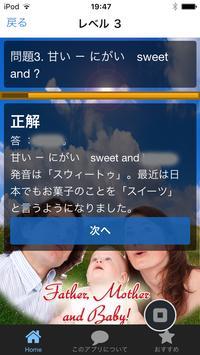 英語の反対語クイズ 単語は白黒・東西南北対で覚えよう! screenshot 4