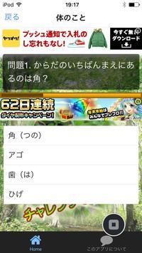 昆虫クイズ クワガタムシ 男の子のアイドルはクワガタだ! apk screenshot