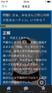 クイズfor琴奨菊 10年ぶりの日本人力士優勝! poster