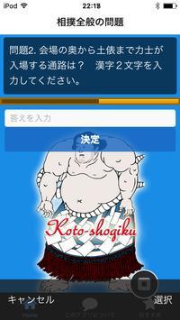 クイズfor琴奨菊 10年ぶりの日本人力士優勝! apk screenshot