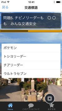ぷっと吹きだすローカル標語 わけわからんところが味噌! apk screenshot