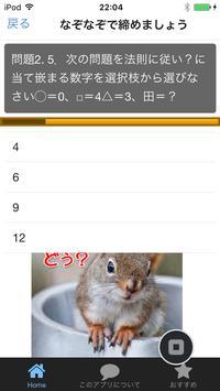 クイズそれがどうした第5弾 旅ガラスクイズでおつきあいを。 apk screenshot