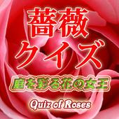 ガーデニングクイズ 初めてのバラ・艶やかな薔薇の世界 icon