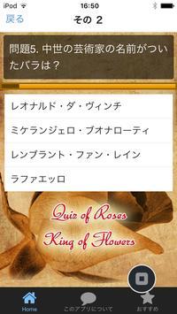 ガーデニングクイズ 初めてのバラ・艶やかな薔薇の世界 apk screenshot