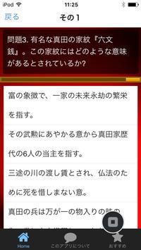 クイズfor真田幸村 人気No1の戦国武将真田信繁 apk screenshot