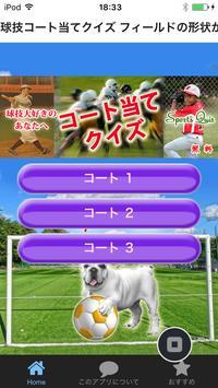 球技コート当てクイズ フィールドの形状から競技名を当てよう! poster