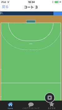球技コート当てクイズ フィールドの形状から競技名を当てよう! apk screenshot