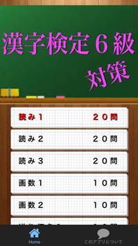 漢字検定6級対策 apk screenshot