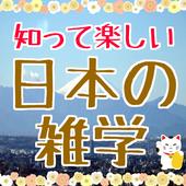 知って楽しい 日本の雑学クイズ 無料で豆知識を学ぼう icon